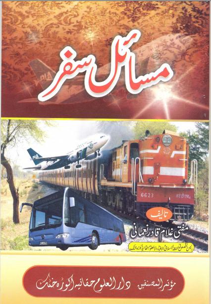 Masail E Safar - Islamic Jurisprudence Books in Urdu