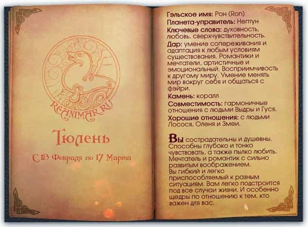 гороскоп рожден 2 июня