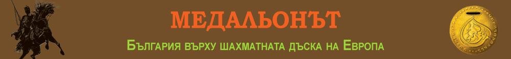 МЕДАЛЬОНЪТ