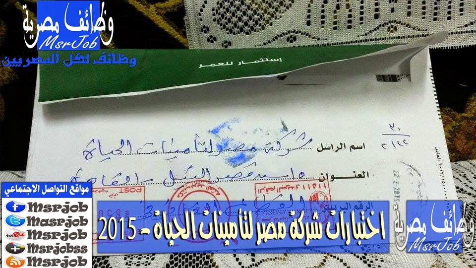اختبارات شركة مصر لتامينات الحياة 2015