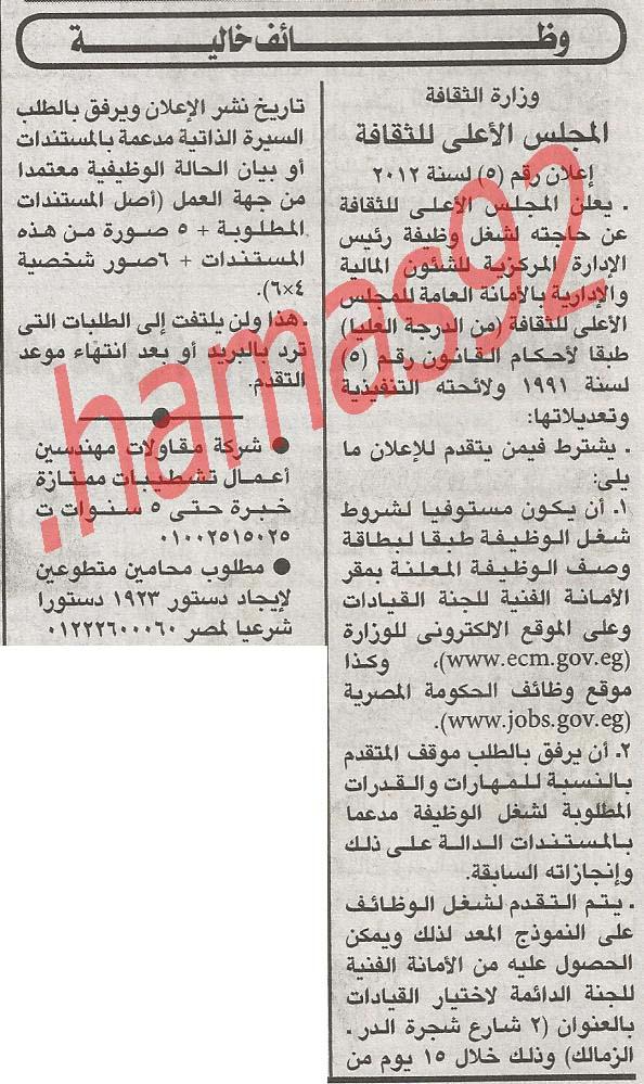 اعلانات الوظائف الخالية فى جريدة الاهرام الخميس 26/7/2012 %D8%A7%D9%84%D8%A7%D9%87%D8%B1%D8%A7%D9%85+1
