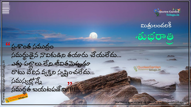 Best Good night quotes in telugu 1212