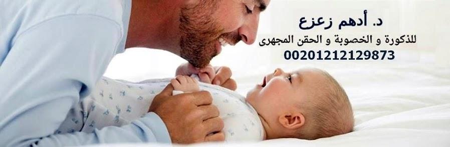 دكتور أمراض ذكورة  د.أدهم زعزع استشاري طب وجراحة أمراض الذكورة