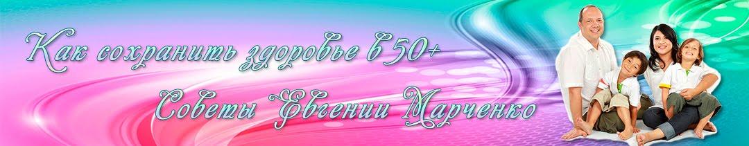 Как сохранить здоровье в  50+    Блог Евгении Марченко