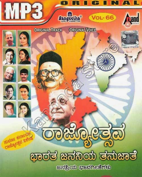 Kannada Rajyaotsava Volume -1 Kannada Mp3 Songs Download