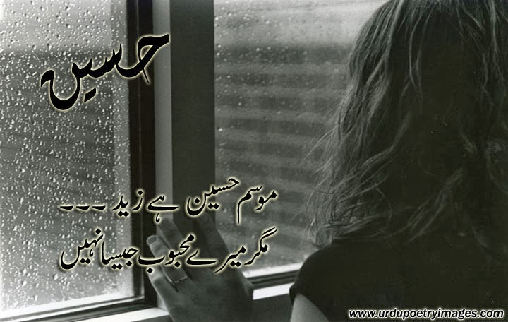 Urdu barsaat poetry images fresh barsaat shayari urdu poetry sms mosam poetry shayari thecheapjerseys Gallery