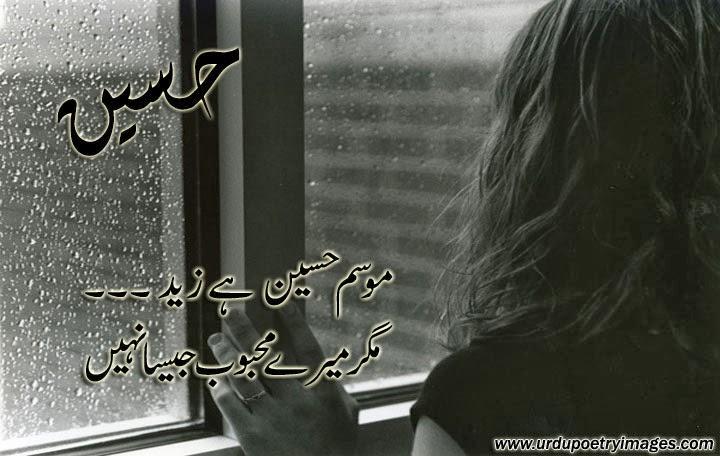 Urdu barsaat poetry images fresh barsaat shayari urdu poetry sms mosam poetry shayari altavistaventures Image collections