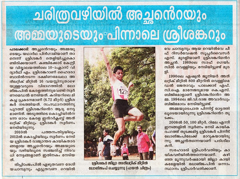 Sreeshankar M, X B Wins Gold in South Zone Athletic Meet Long Jump