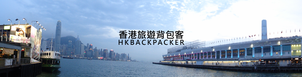 香港旅遊背包客|HONG KONG TRAVEL BACKPACKER