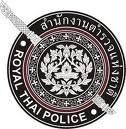 policeadmission.orgสมัครสอบตำรวจ 2559แนวข้อสอบตำรวจ นายร้อยตำรวจ ชั้นประทวนบุคคลภายนอก วุฒิ ม.6 ปวช