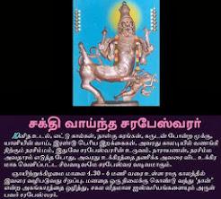 சக்தி வாய்ந்த சரபேஸ்வரர்