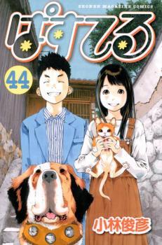 Pastel Manga