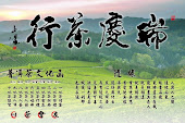 瑞慶茶行商城