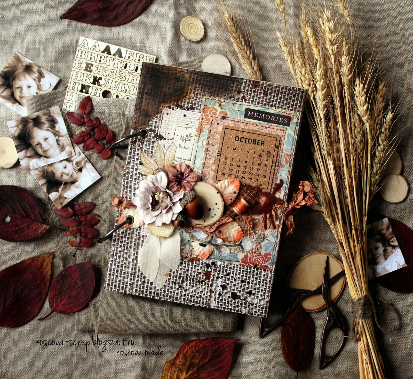 Картинки на обложку альбома об осени