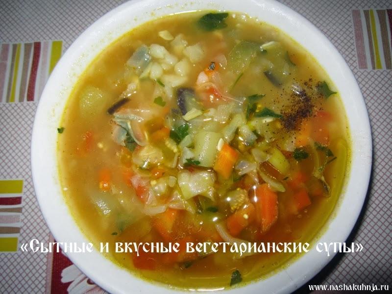 рецепты супов с добавлением круп