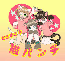 ときめき☆猫パンチとは ?