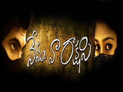 nenu na rakshasi2011 telugu movie download torrent