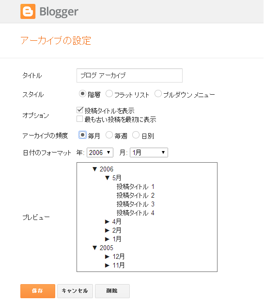 Blogger > アーカイブの設定 年別アーカイブを表示する