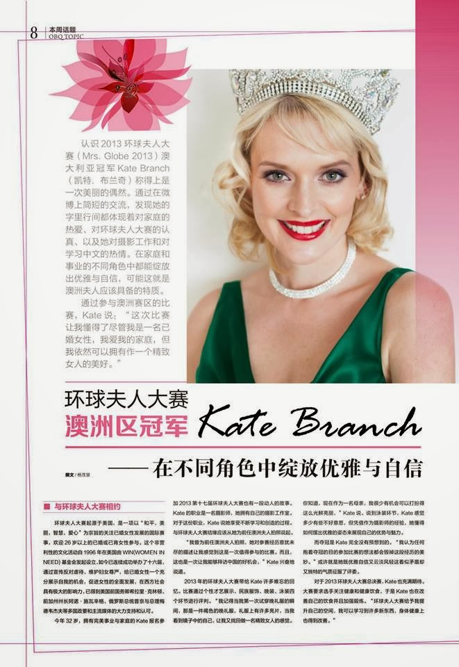 Kate Branch on the cover of OBQ