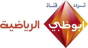 تردد قنوات أبو ظبي الرياضية المفتوحة علي القمر الصناعي النايل سات