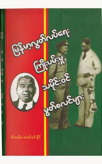 Movement of Muslims for Independance of Myanmar (M Min Naing) new F.jpg