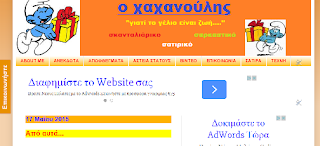 oxaxanoulis.blogspot.gr