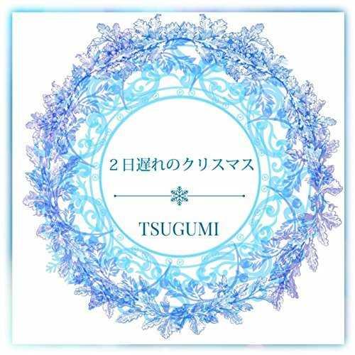 [Single] TSUGUMI – 2日遅れのクリスマス (2015.11.18/MP3/RAR)