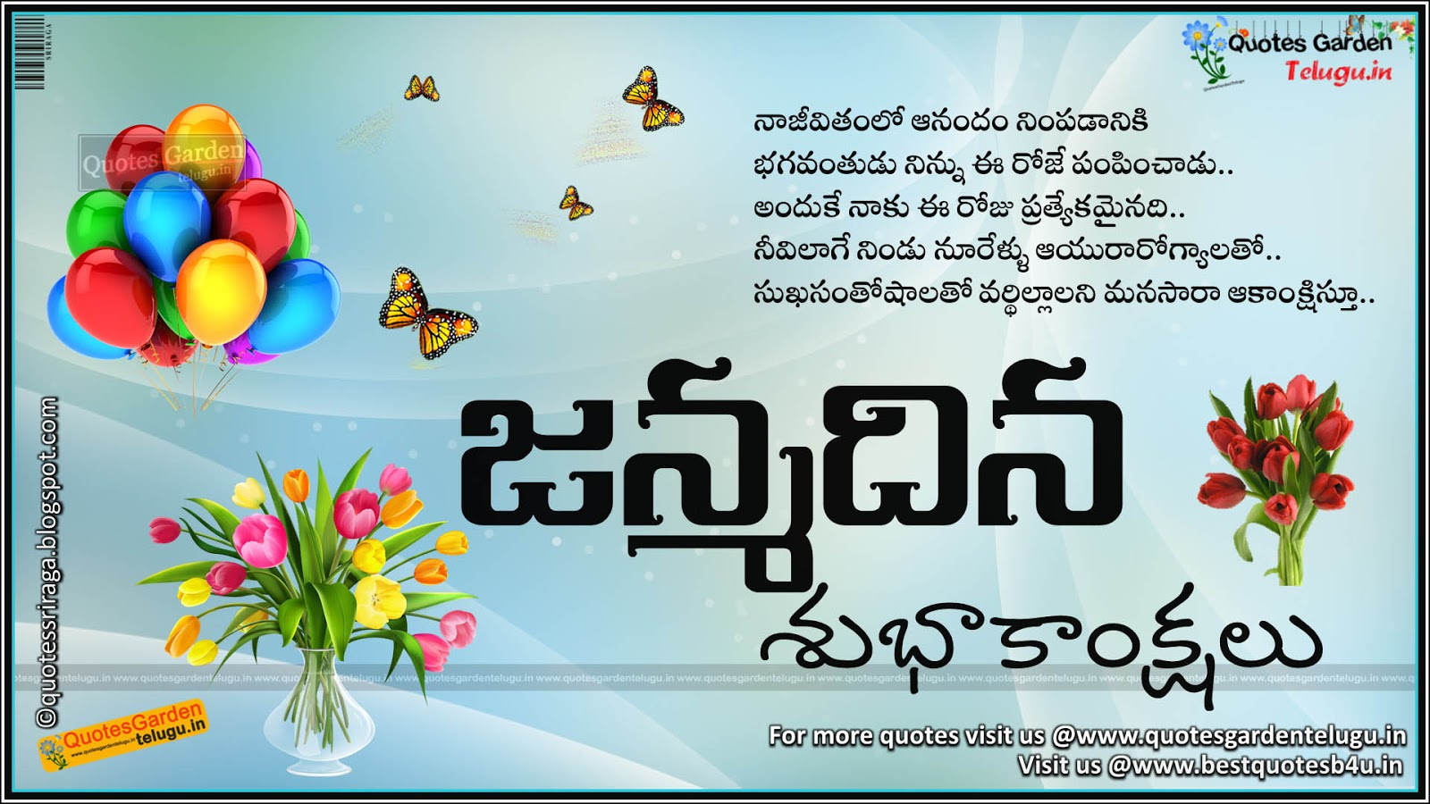telugu birthday greetings for brothers sisters best friends