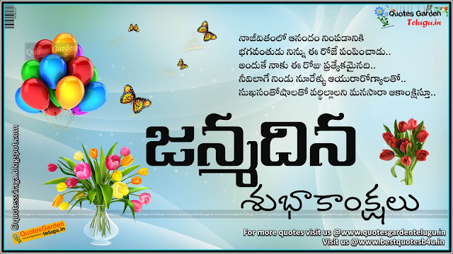 Telugu Birthday greetings for brothers sisters best friends