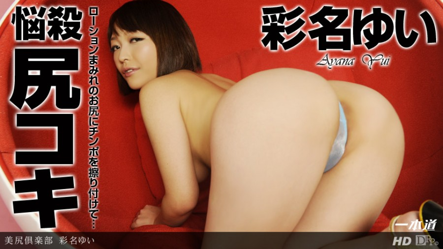 1Pondo 122713_001 - Gravure Idols Collection Yui Ayana