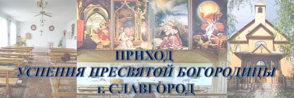 Приход Успения Пресвятой Богородицы г. Славгород
