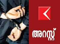 Arrest, Nicotine,Kasaragod, Arjal, Police, Adkathbail, House, Kerala, Kerala News, International News, National News, Gulf News, Health News, Educational News, Business News, Stock news, Gold News.