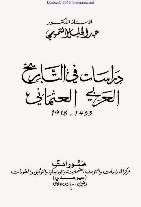 دراسات في التاريخ العربي العثماني - عبد الجليل التميمي