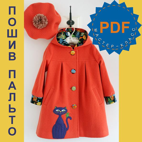 Детского пальто своими руками 661