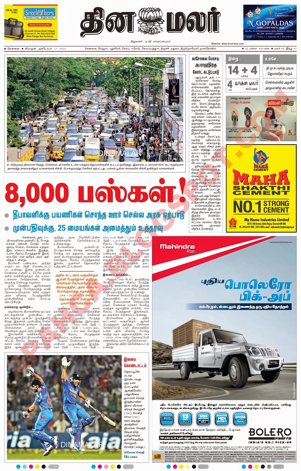 how to download manorama epaper pdf