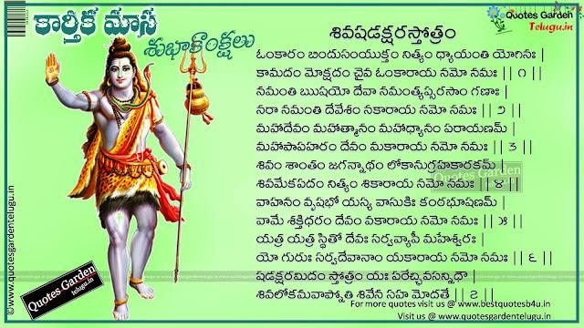 kartika masam Greetings information Shiva Shadakshara stotram