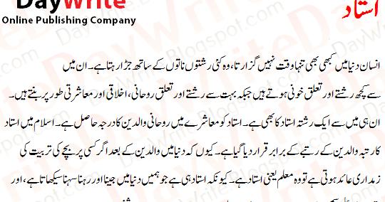 Teacher Essay Urdu Teacher Recpect Urdu Essay Mazmoon Urdu Speech ...