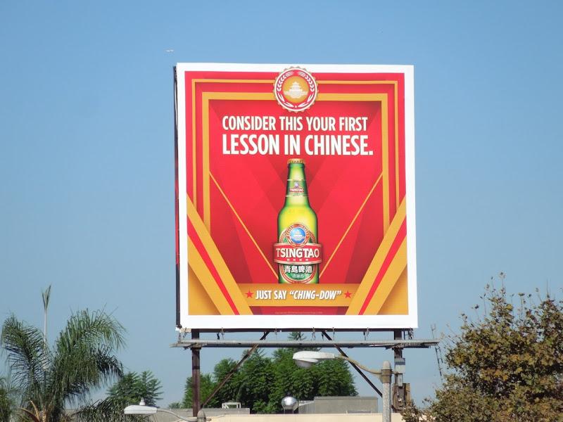 Chinese lesson Tsingtao beer billboard