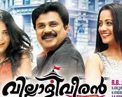 Villali veeran 2014 Malayalam Movie Watch Online