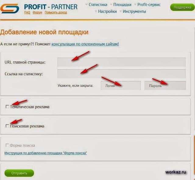 Порядок добавления сайта или блога в COP Profit-partner