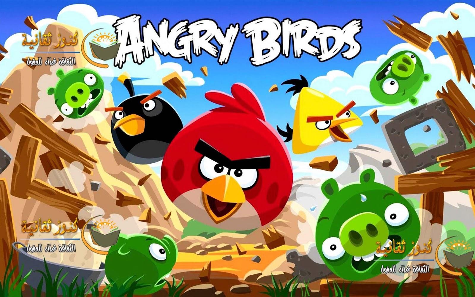 تحميل لعبة الطيور الغاضبة للكمبيوتر Angry Birds