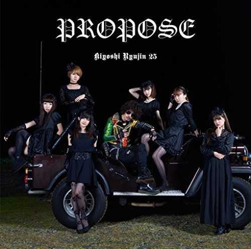 [Album] 清 竜人25 – PROPOSE (2015.09.02/MP3/RAR)