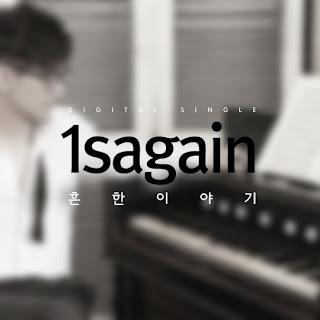 1sagain (원써겐) - Ordinary Story (흔한 이야기) (feat. 현중 Of M.A.C)