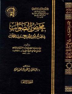 محض الصواب في فضائل أمير المؤمنين عمر بن الخطاب - ابن المبرد