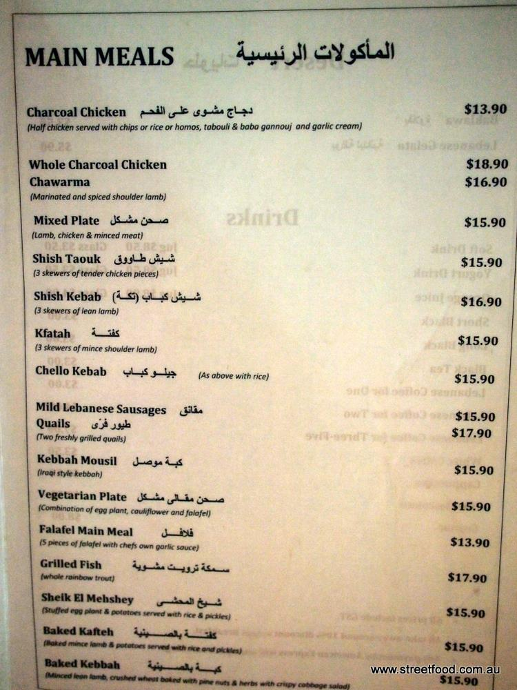 B kyu frank 39 s restaurant lebanese fairfield for Arabic cuisine menu