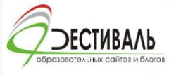 Блог- победитель Всероссийского конкурса