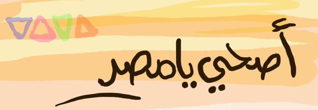 اصحي يا مصر