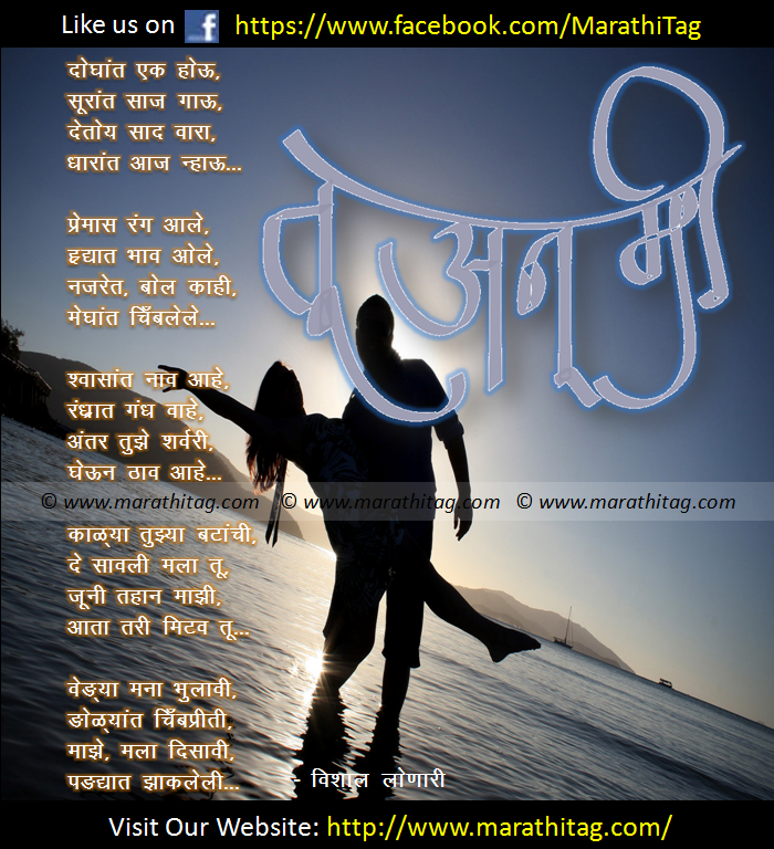 download image marathi love kavita greetings poems pc android iphone