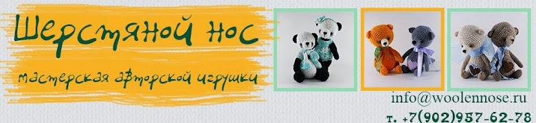 """""""Шерстяной нос"""" - мастерская авторской игрушки Оксаны Корчагиной"""