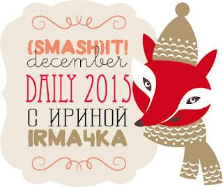http://ru-smashbook.blogspot.ru/2015/11/december-daily-2015.html